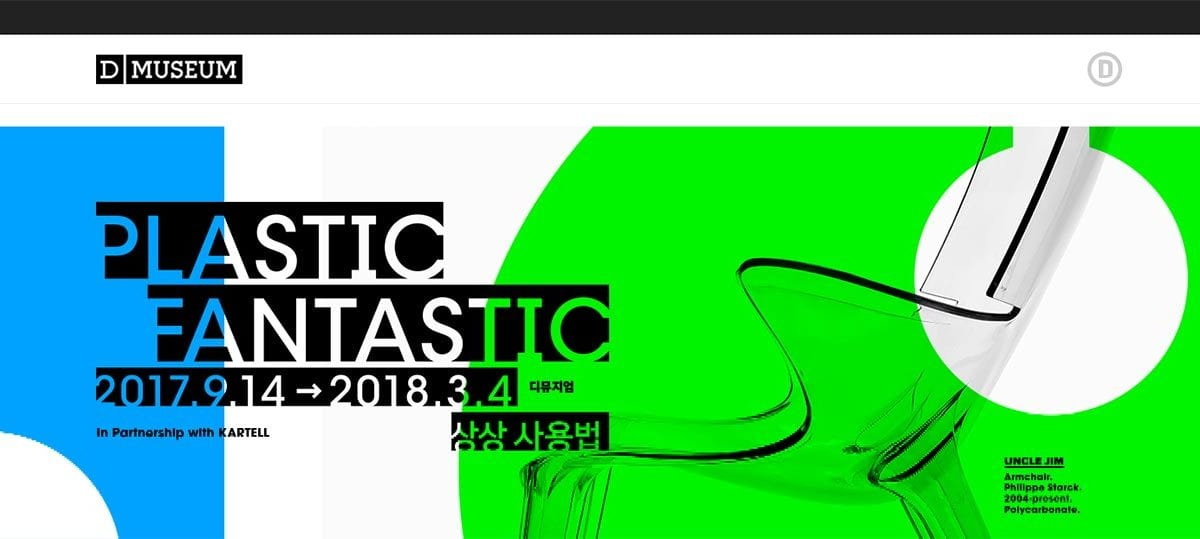 Plastic Fantastic: Kartell exhibition in Seoul